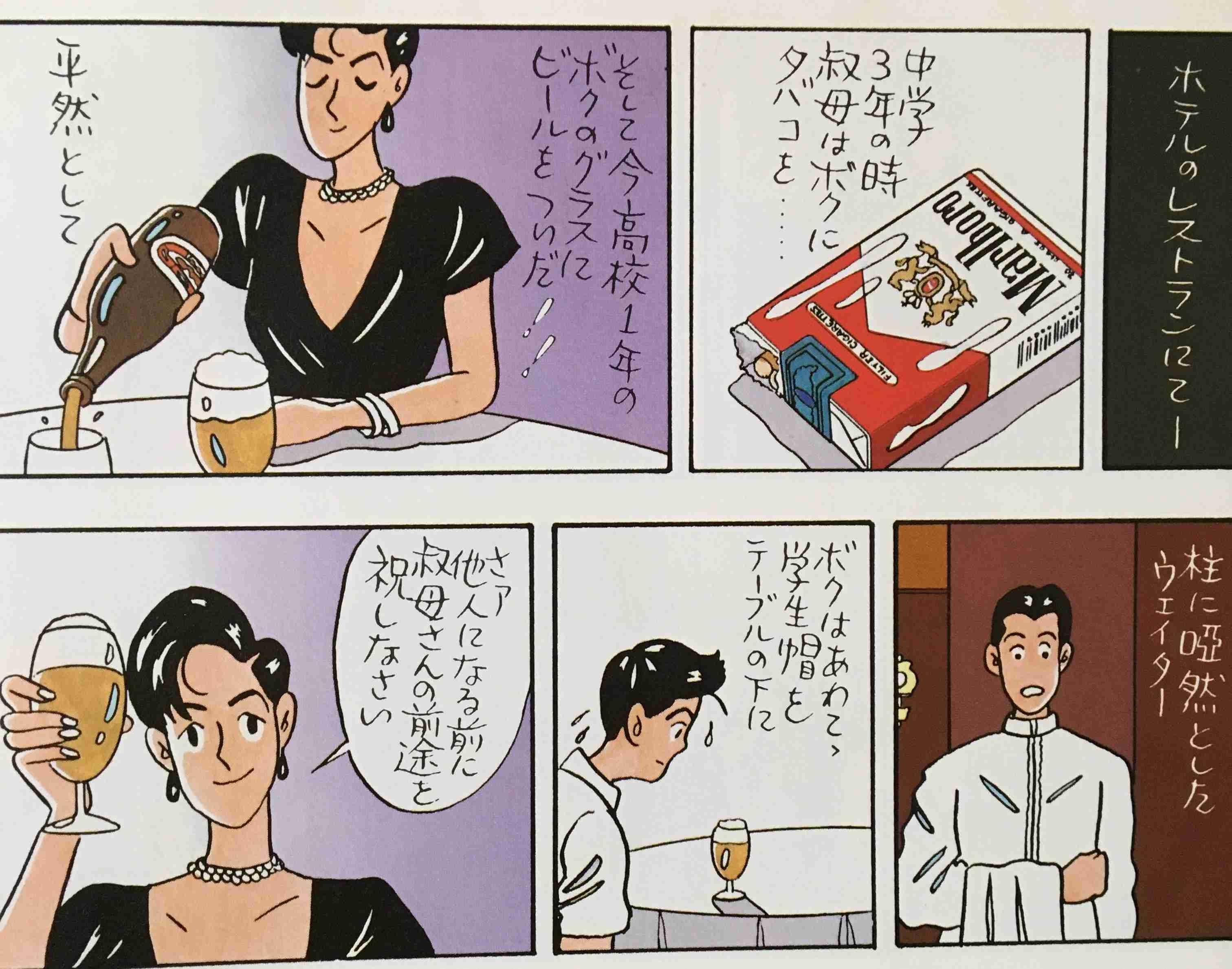 「今ならアウト!」な漫画のシーン