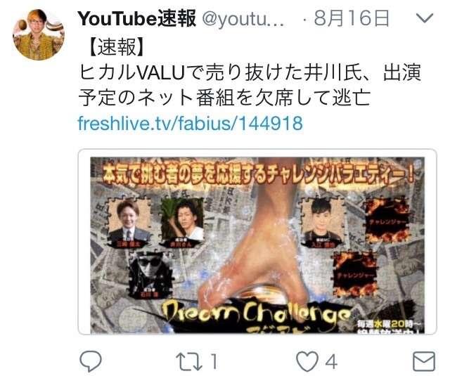 【大炎上】VALU詐欺疑惑のYouTuberヒカル、事務所顧問が逃亡する / ネットの声「逃げやがった」「完全に黒」