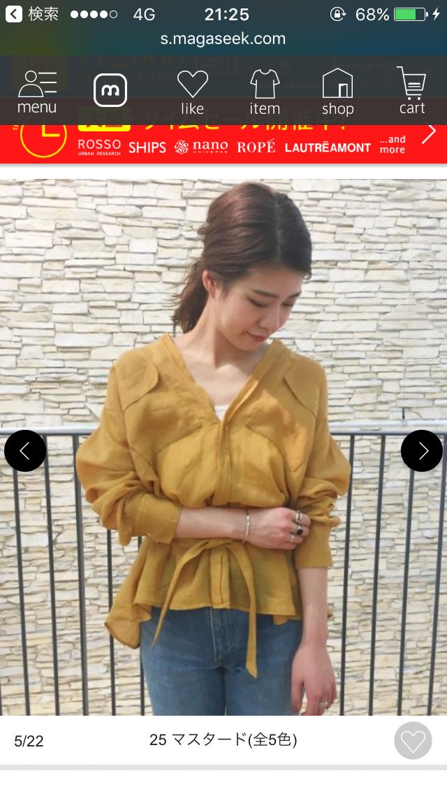 芸能人の着用衣装を探すトピPart4