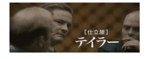 映画「キングスマン」を語ろう
