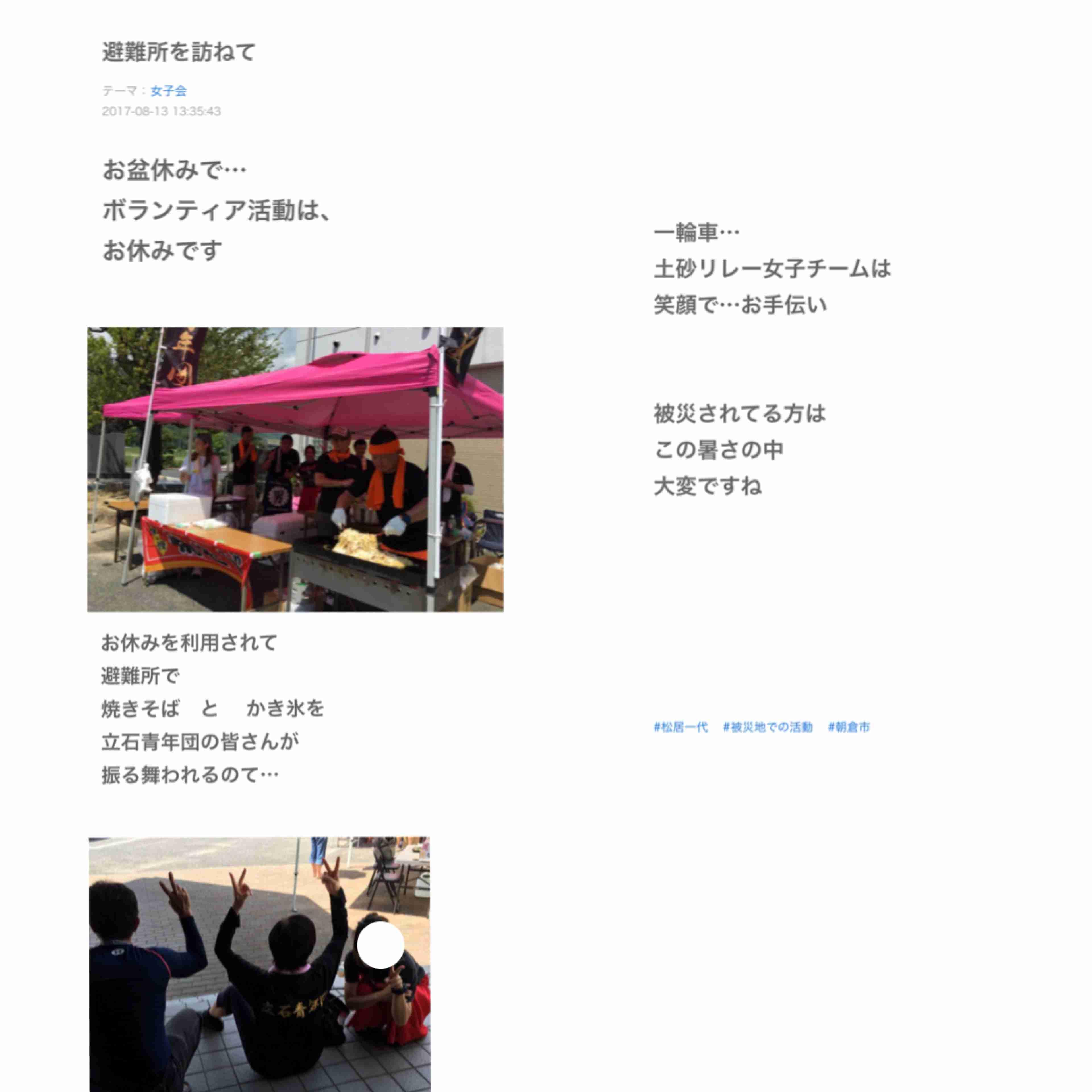 松居一代「なんに使うか…」被災地に持ってきた現金の使い道をブログで明かす