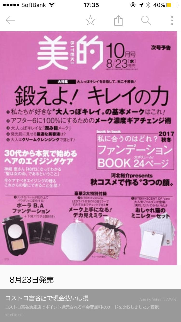 【定期】雑誌付録9月号【トピ】