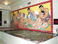 「男子トイレや浴室での迷惑行為禁止」おふろの王様がついに公式ページで警告、撲滅ティッシュ配布も