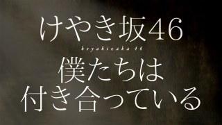 けやき坂46、連ドラ初主演 1期メンバー12人が密室サスペンス挑戦