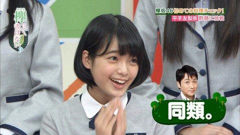 前田敦子、公演欠席の欅坂46平手友梨奈に言及