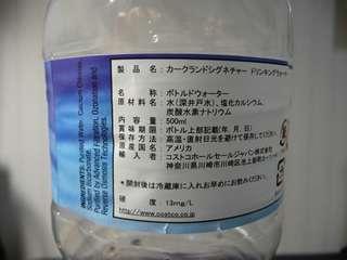 どんな水飲んでますか?