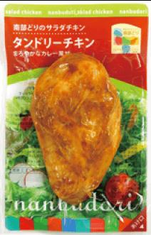 【サラダチキン】好きな人!!