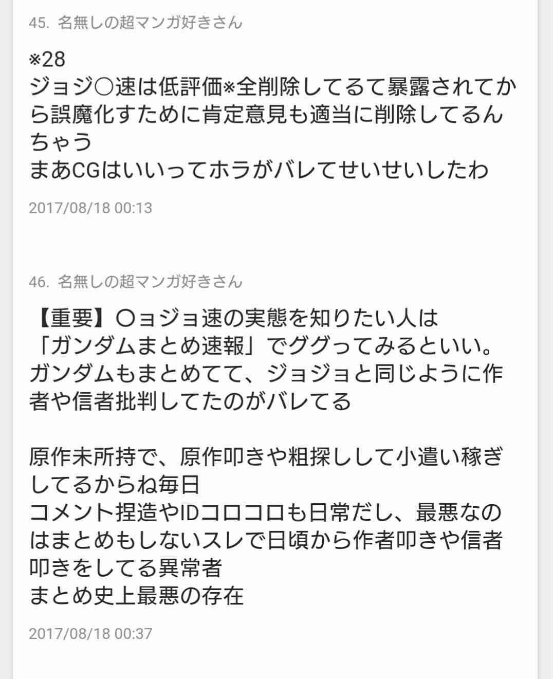 『ジョジョ』本編映像をYouTube上に大量放出で非難の嵐