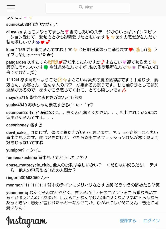 浜崎あゆみ、艶やか背中に「ナイス」ファン歓喜のバックショット披露!