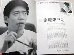 生瀬勝久さんを語りたい