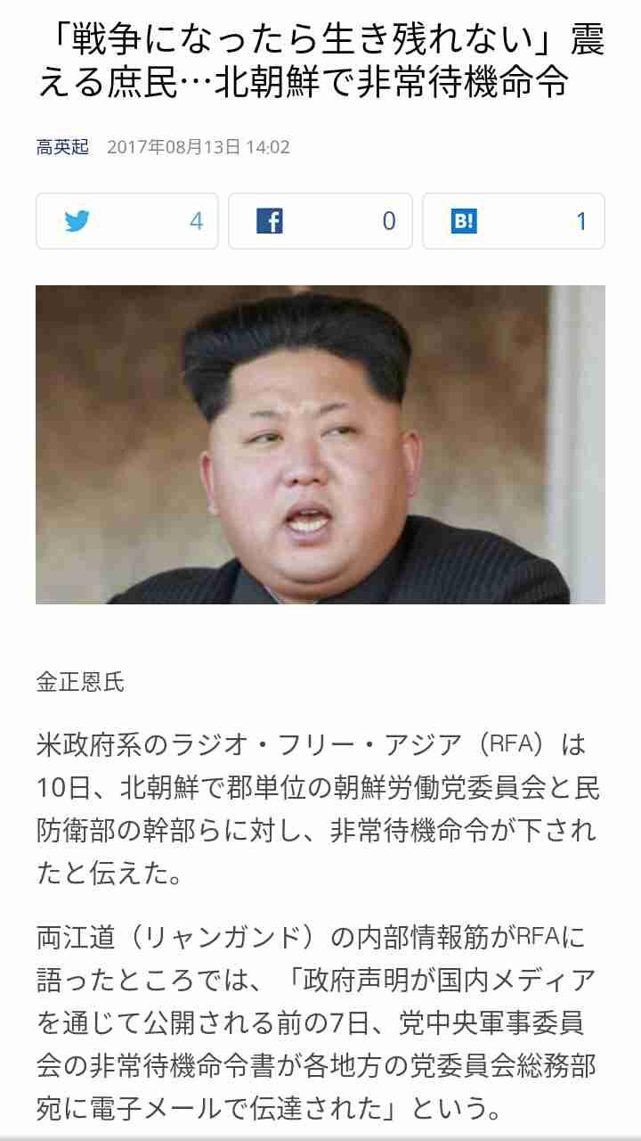 北朝鮮「アメリカ本土を目標に発射待機状態に入っている」