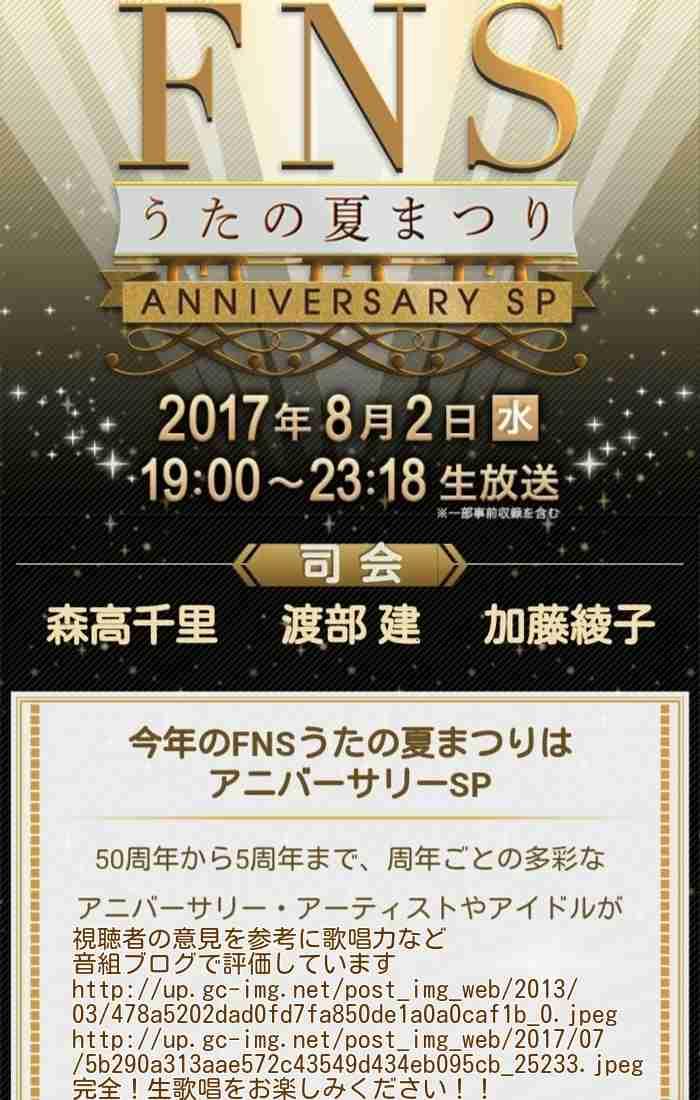 [実況・感想]   FNS歌の夏祭り2017はアニバーサリーSP
