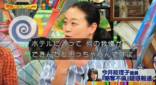 不倫疑惑渦中の今井絵理子議員、新たな動画と写真が…肩にもたれて眠る姿