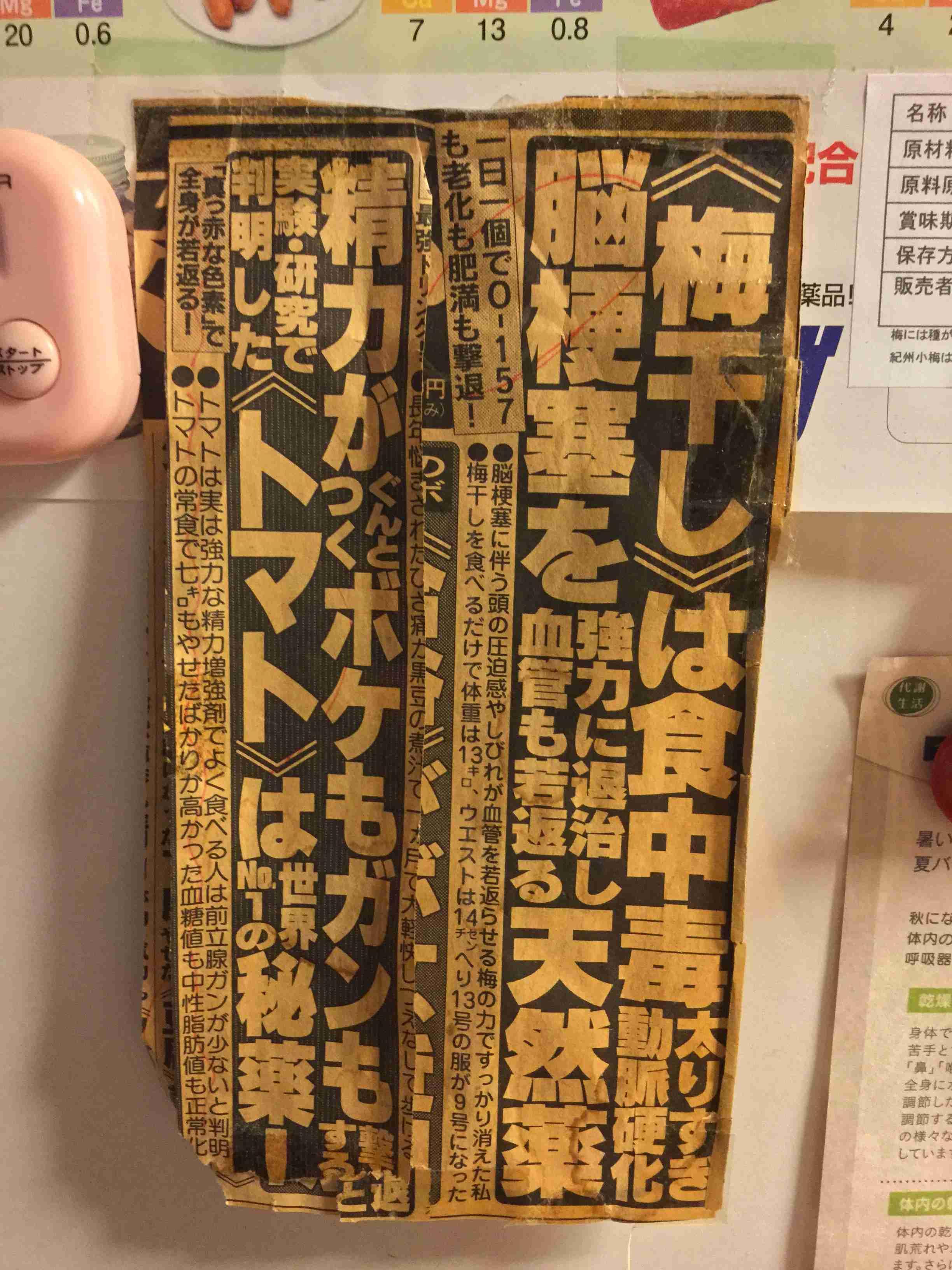 O157で5歳女児重体、2人重症 埼玉・熊谷のスーパー販売のポテトサラダ食べる