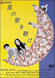 関西が舞台の小説や映画