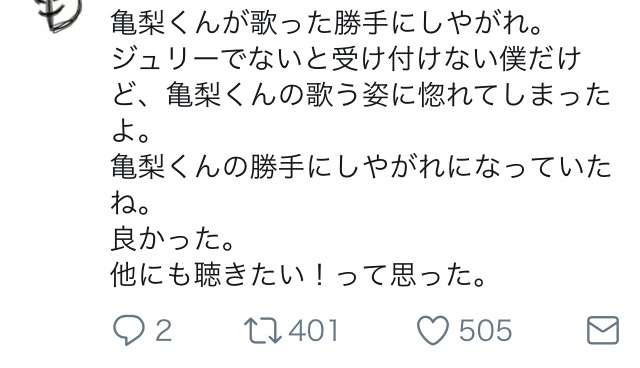 """増田恵子&MAX『UFO』から""""亀梨ジュリー""""の『勝手にしやがれ』まで """"阿久悠メドレー""""に沸く"""