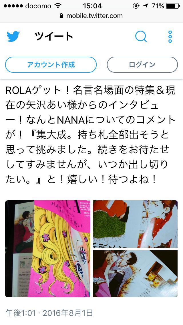 映画・コミック「NANA」を語るトピ