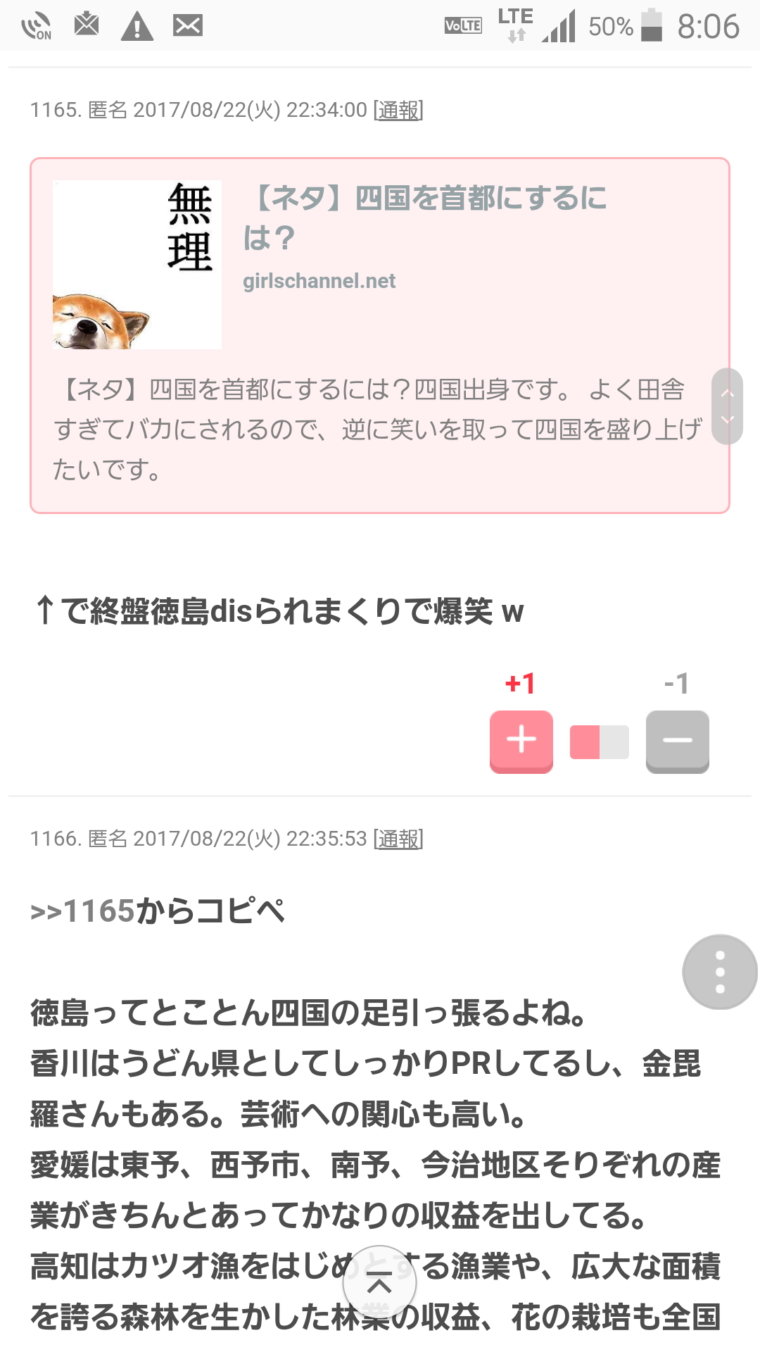 【ネタ】四国を首都にするには?