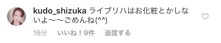 SMAP消えた『FNSうたの夏まつり』に工藤静香が初登場!