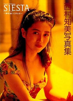 西村知美が明かした「拉致事件」の一部始終「どっきりカメラかと思った」