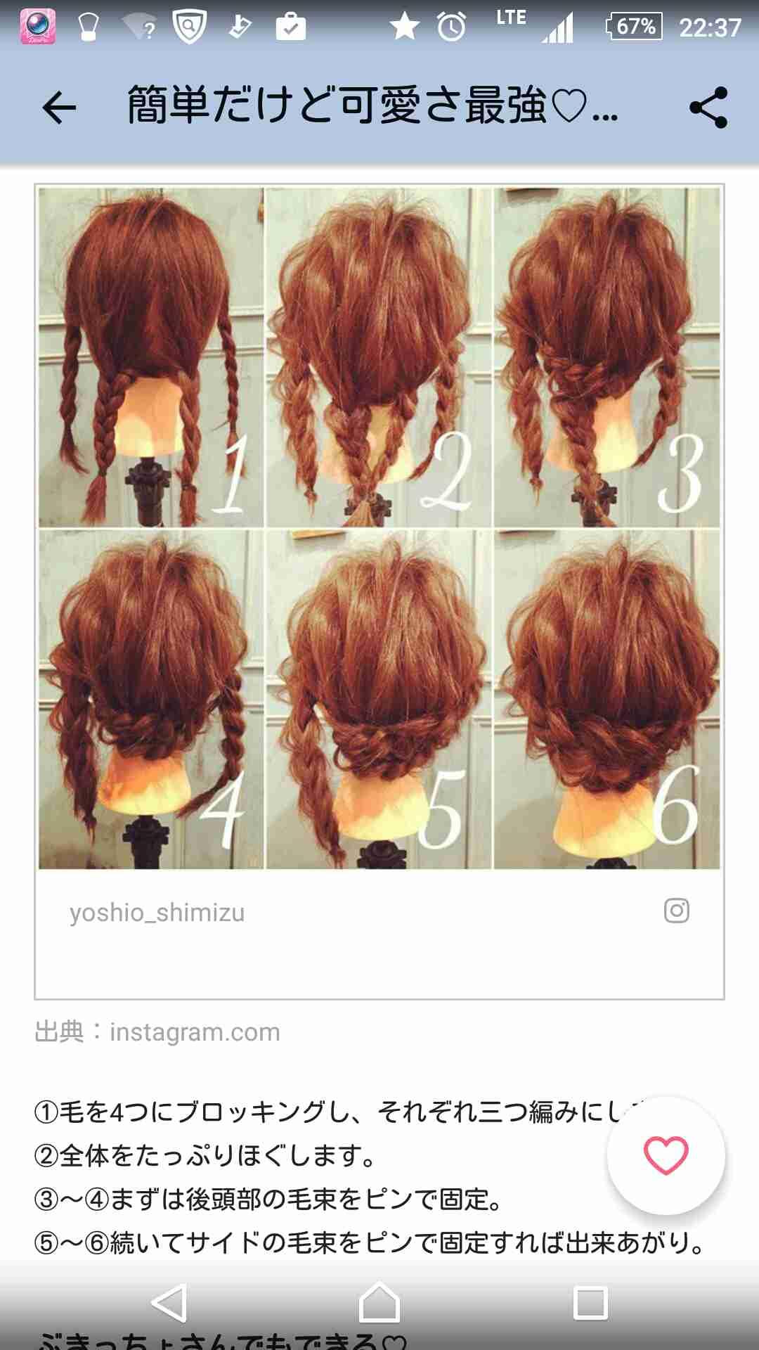 【助けてくれ】本当に不器用な人の髪アレンジ