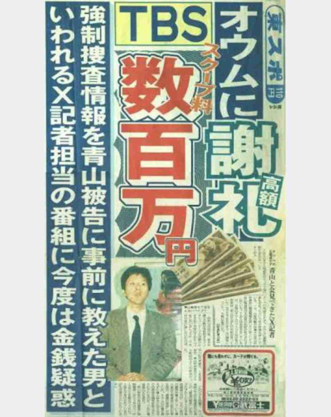 "TBS社員、女性に""危険ドラッグ""かける"