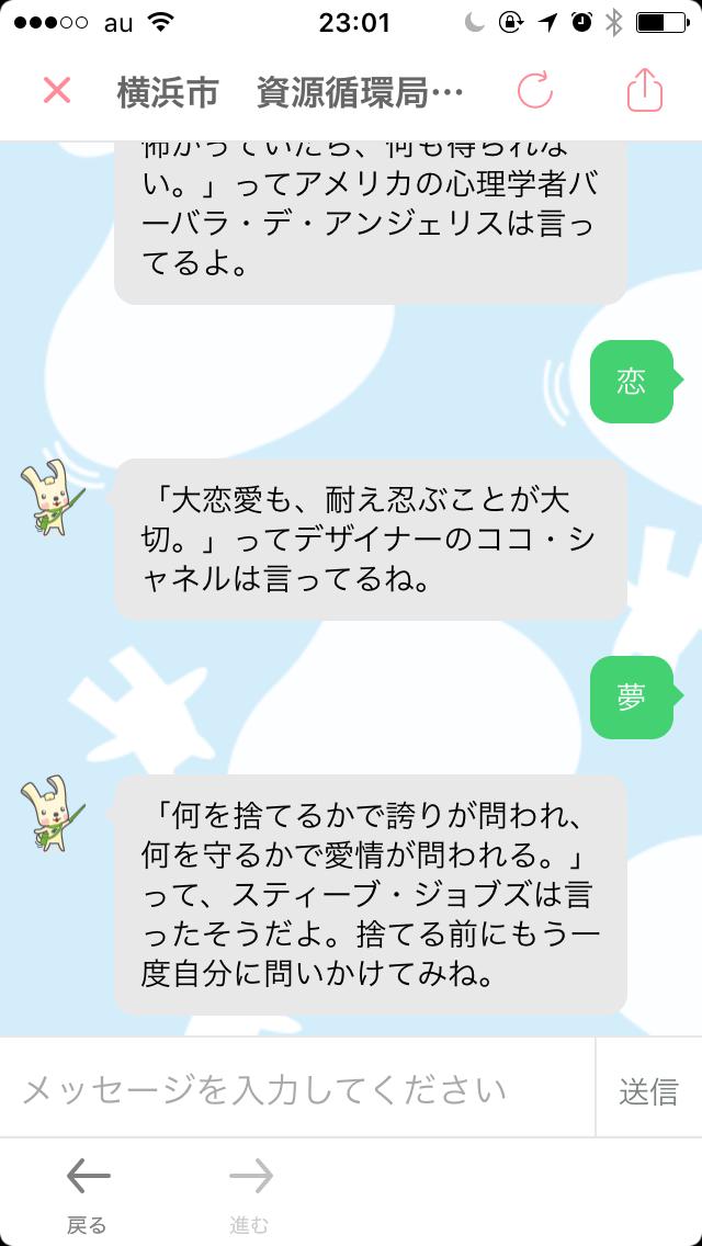 横浜市のゴミ分別案内サービスの回答がすごい…「的確な答えが来てビックリ!」