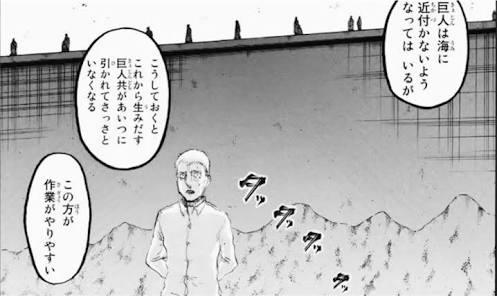 【ネタバレ注意】進撃の巨人23巻