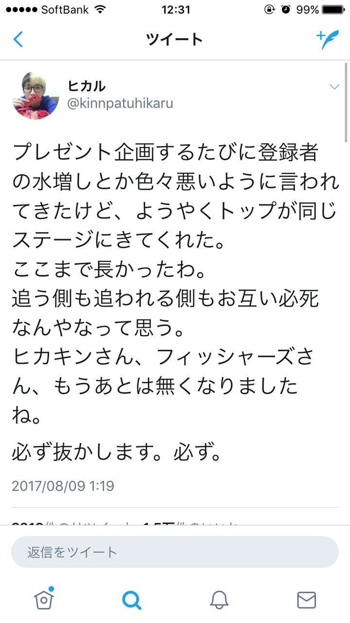 カリスマYouTuberヒカルの年収は5億円 「日本一にふさわしいのはぼく」