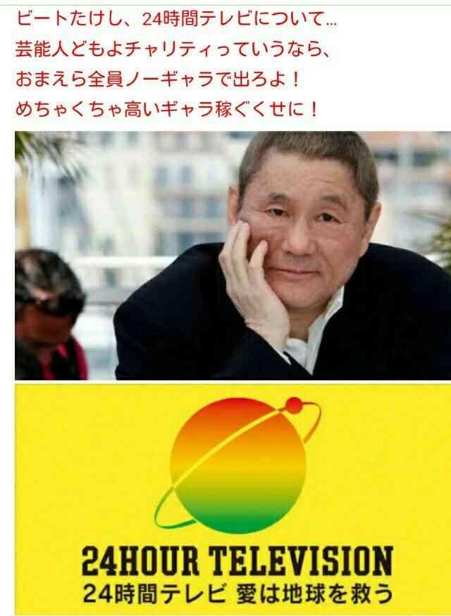 日本テレビ24時間テレビ、マラソン走者の放送当日発表はパワハラ?「断れない状況の中での発表」
