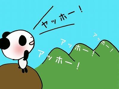明日は山の日「山の日」って何するの?