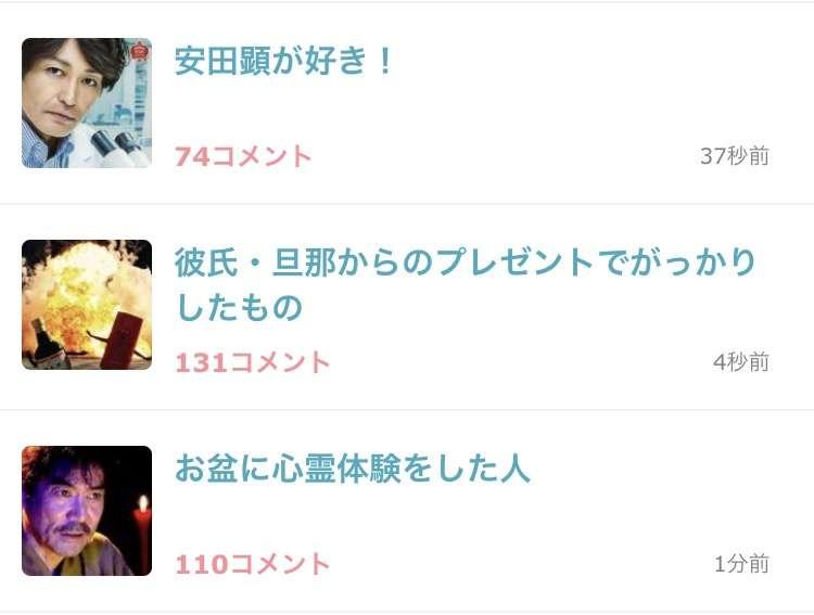 安田顕が好き!