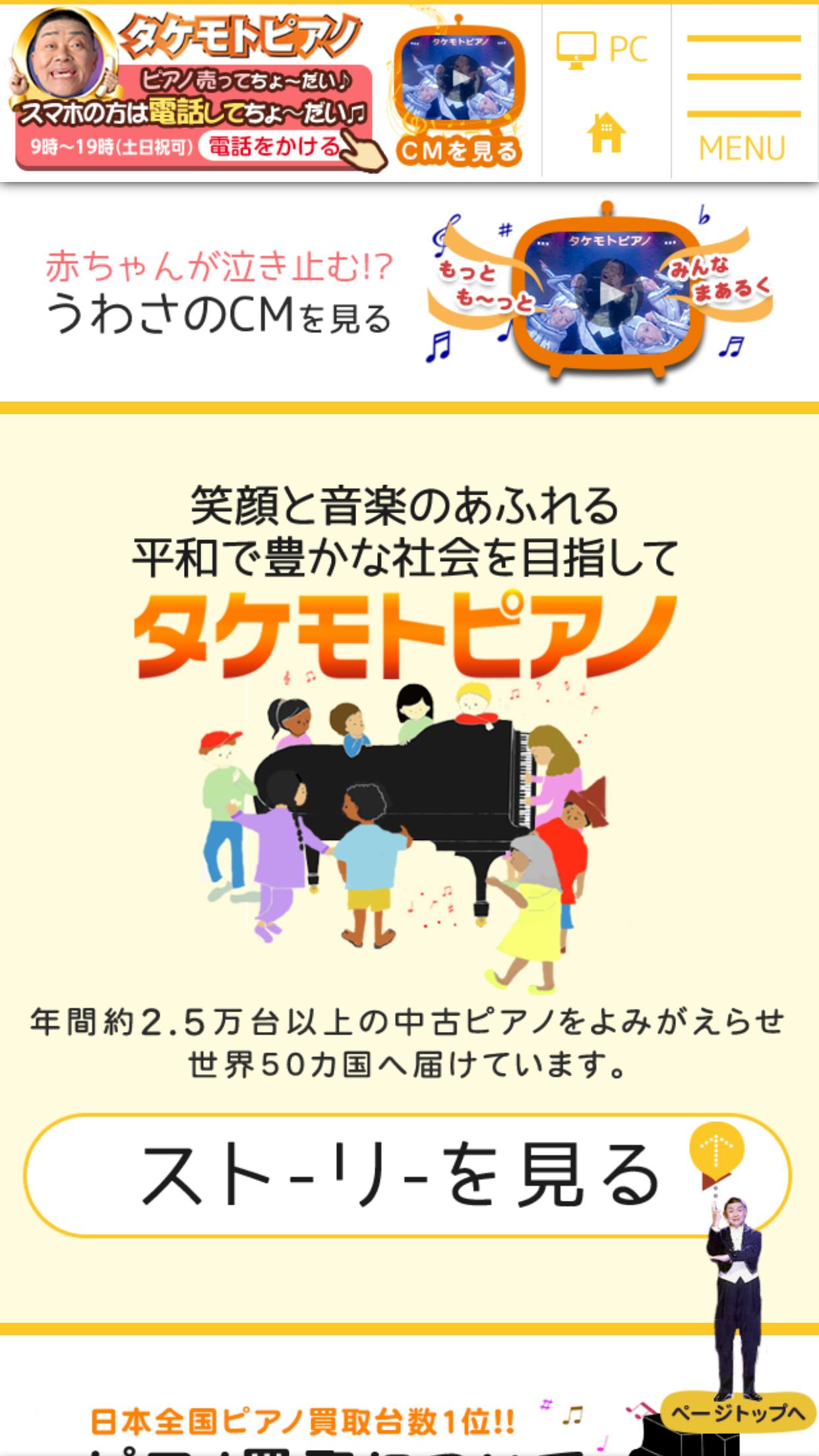 みんなまあるくタケモトピアノ~♪を変えて歌ってみる。
