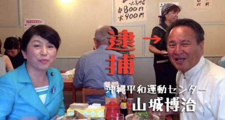 お友達4人逮捕 ファーストレディー・安倍昭恵夫人の無防備人脈