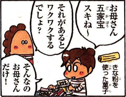 きなこ!きな粉!キナコ!!
