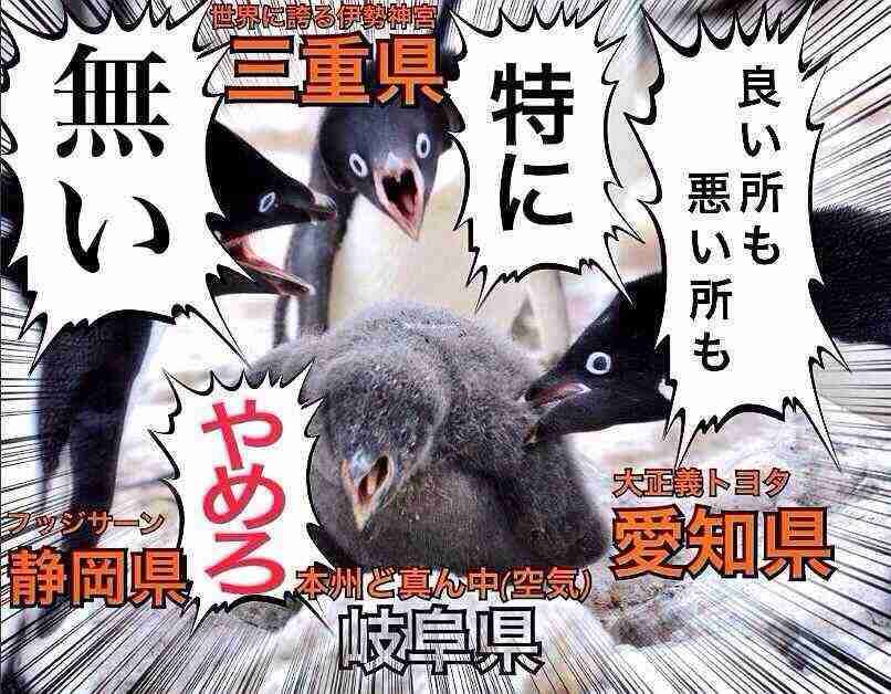 岐阜県民いらっしゃい!