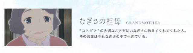 鎌倉舞台のアニメ映画公開『きみの声をとどけたい』