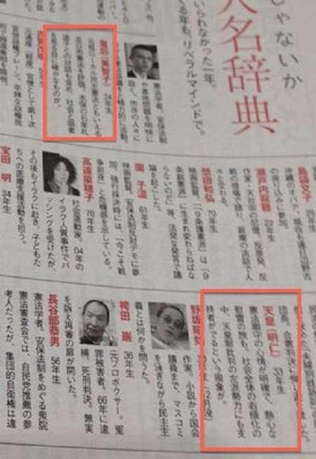稲垣えみ子さん「私の本を読んでくれていると思ったら、なんと図書館で借りた本!」「私は傷ついていた」
