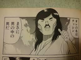 現実にいたら付き合いたくない、漫画・アニメのキャラ