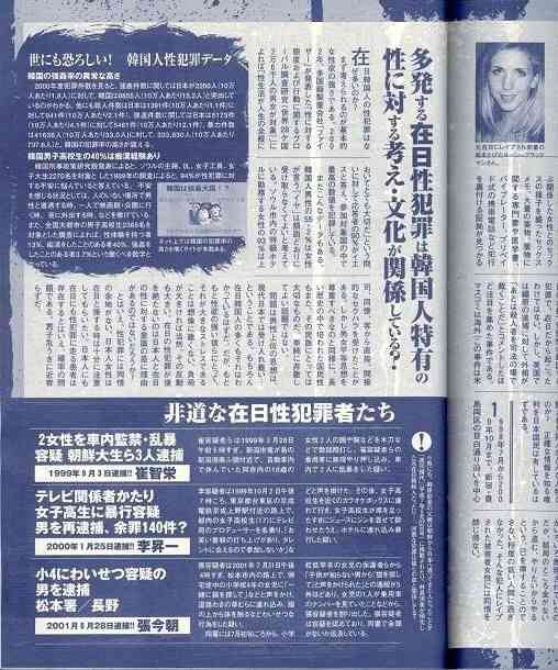 女性の顔に体液塗りつける 千葉・柏の路上で犯行、韓国籍の男逮捕