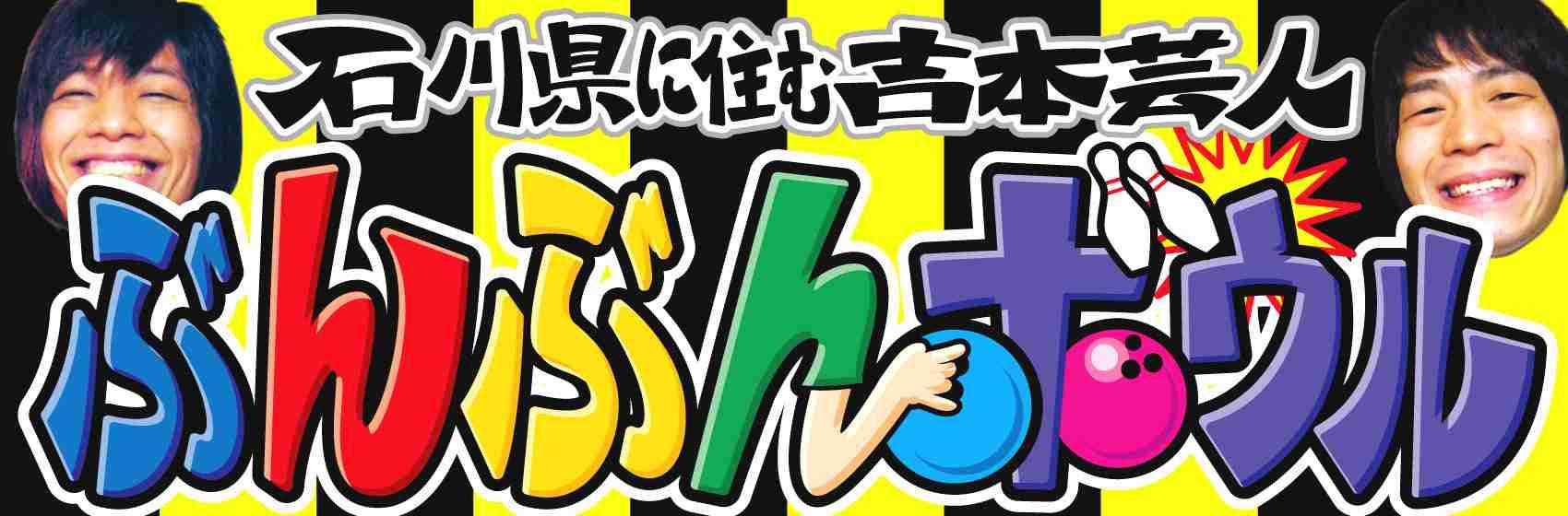 石川県のオススメ!