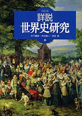 おすすめの歴史書