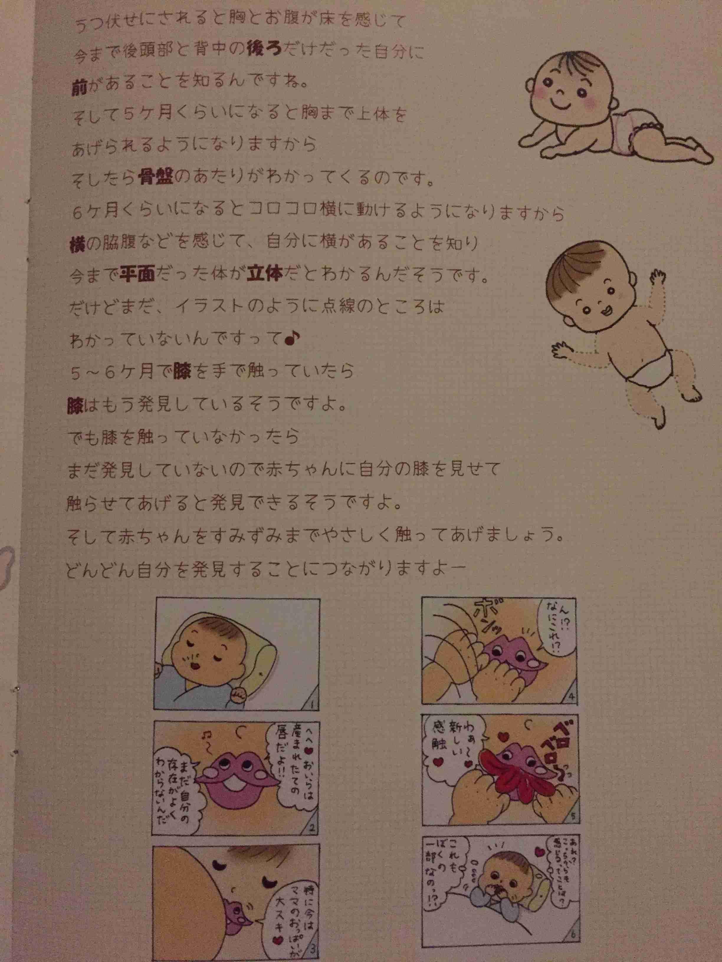 0歳児の母が語るトピPart14