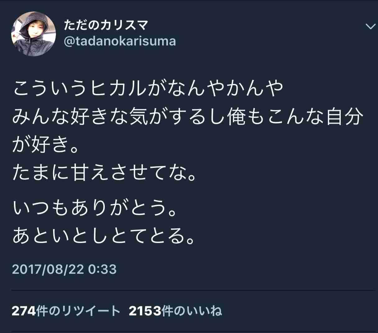 """【週刊文春】Youtuberヒカル""""売り逃げ""""に専門家が詐欺罪の可能性を指摘"""