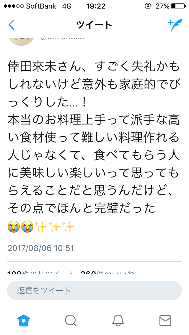 """倖田來未、""""MC禁止""""の過去 5年間の下積み時代を明かす"""
