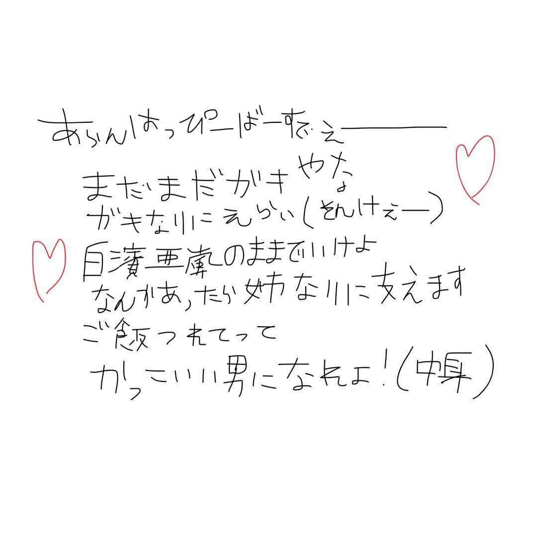 """ラブリ、弟・白濱亜嵐の誕生日を祝福 """"姉弟愛""""溢れるメッセージに反響"""