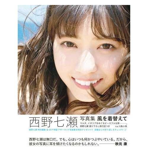 永野芽郁が広瀬すずと美少女すぎる2ショット 「最高…」とファン悶絶