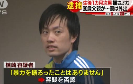 生後1カ月の乳児を暴行して死なせた疑い、父親を逮捕 大阪
