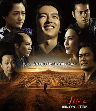 日曜劇場 『 JIN 〜仁〜』  見ていた方
