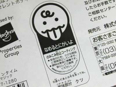 初代リカちゃん製造の企業が破産申請…負債総額4億円超